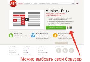 2014-03-04 09-50-36 Adblock Plus - пользуйтесь интернетом без назойливой рекламы! - Google Chrome