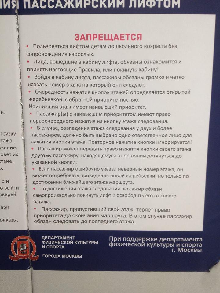 Инструкция по эксплуатация лифтов
